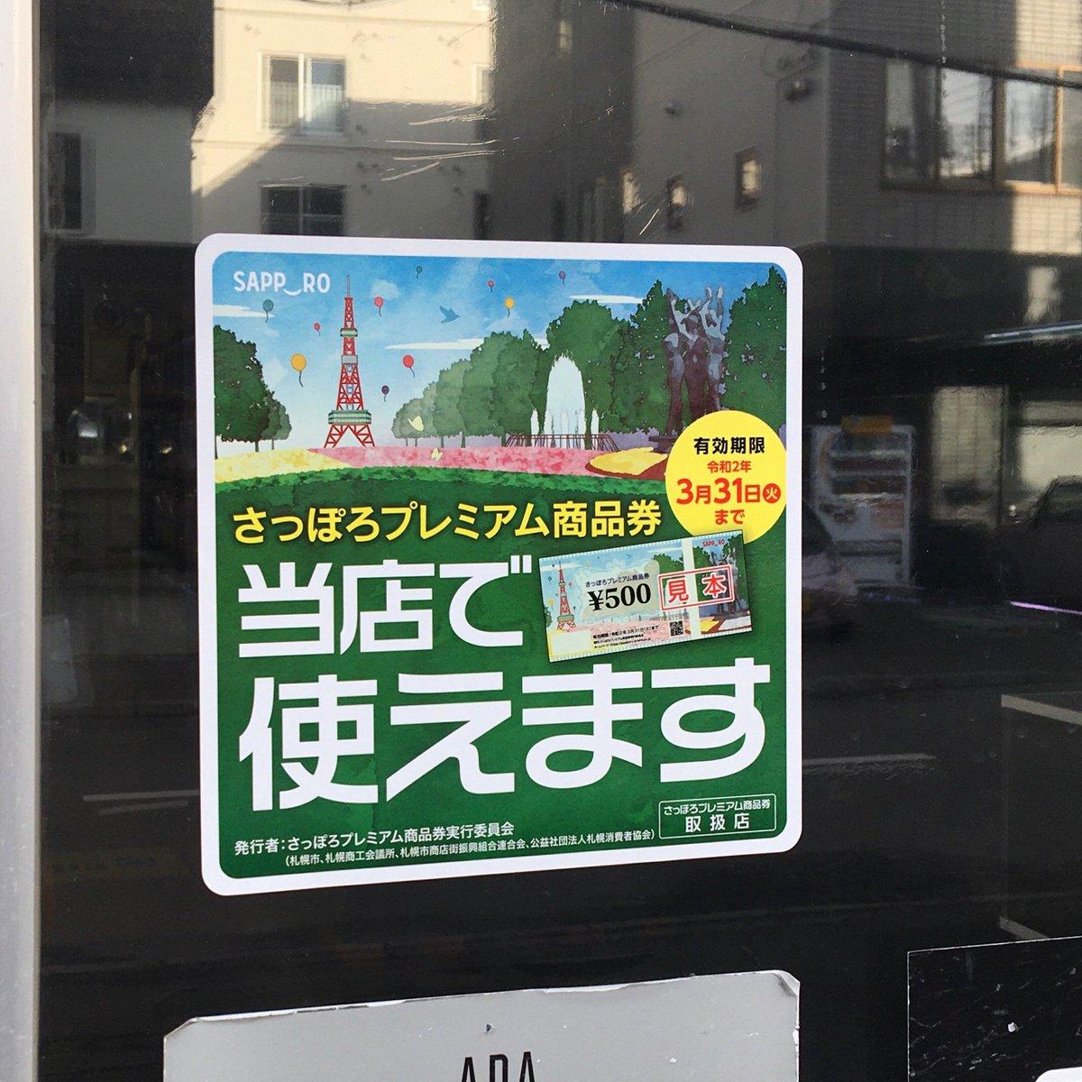 プレミアム 商品 市 券 札幌