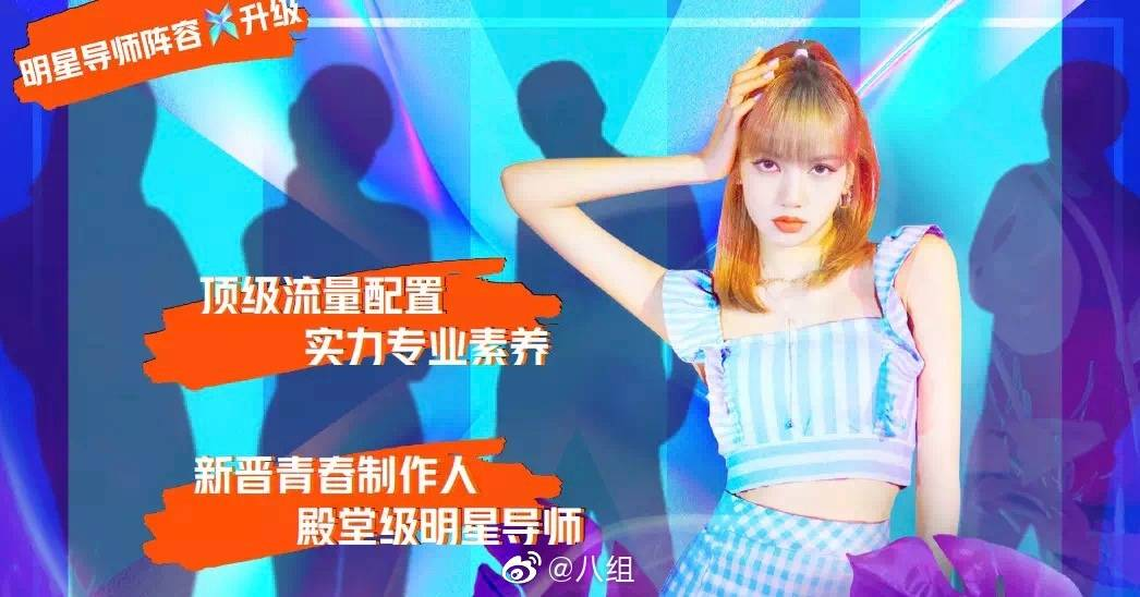 opey upchar✨ #QingChunYouNi Season 2 will shooting in December this year in Guangzhou Chimelong, It is expected that Q1 will Launching in 2020 ! 260 sponsor company, 5500 registered artists !  #블랙핑크 #리사 #LISA #LALISA #BLACKPINK  ©[八组]