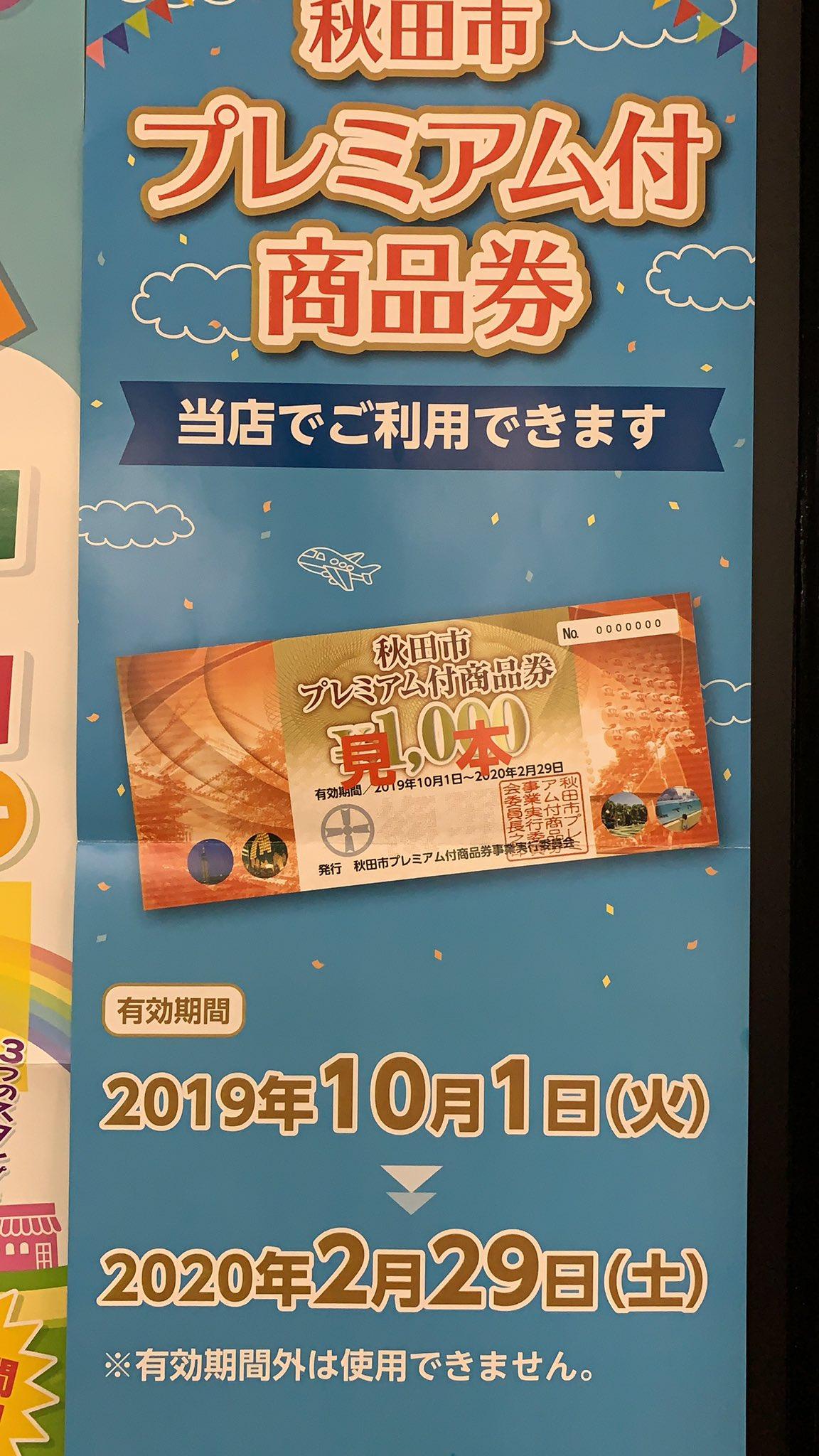 商品 券 市 プレミアム 秋田