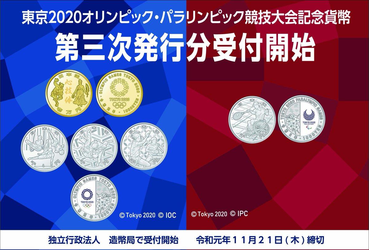 2020 東京 オリンピック 記念 硬貨