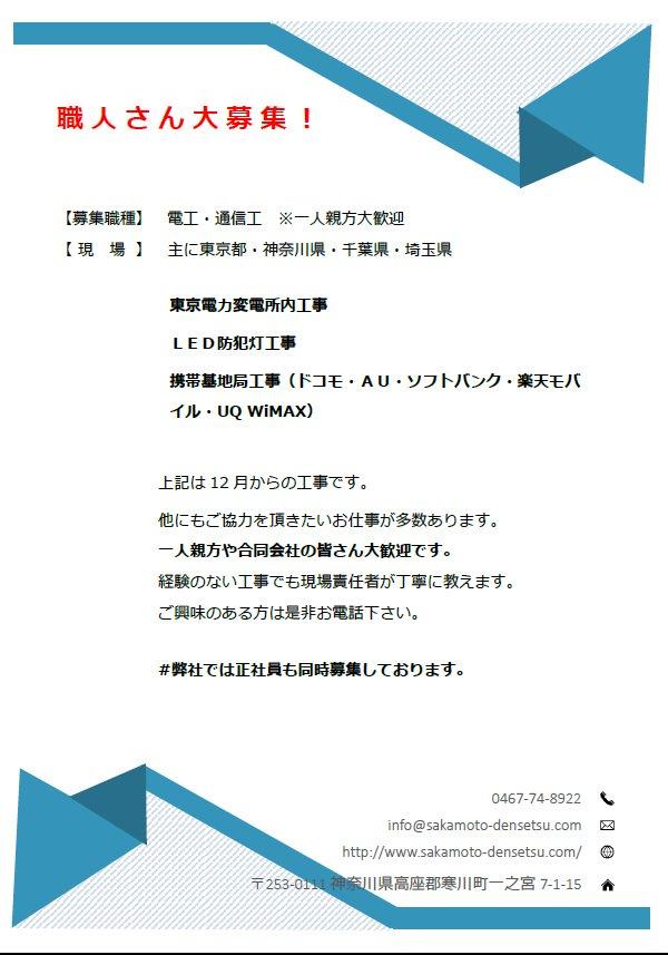 常用人工 hashtag on Twitter