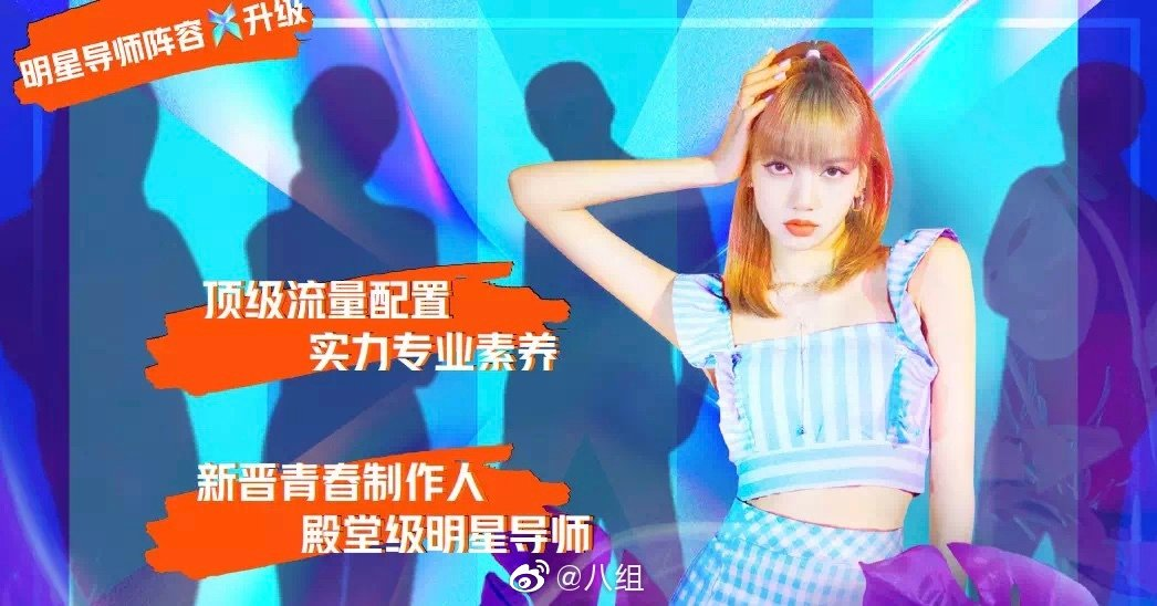 [INFO] #QingChunYouNi S2 is scheduled to be recorded in December this year in Guangzhou Chimelong. The show is expected to launch in first quarter of 2020 with 260 entertainment companies & 5500 registered artists!🙌✨  🔗  #블랙핑크 #리사 #LISA #BLACKPINK