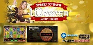 Jackpot配当なんと1億7787万円の実績ありのパイザカジノカジノ❗️暇つぶしに毎日スロット回してます🎰ひたすらジャックポット狙い🎯入金最速反映💸出金制限無し💴スマホにも対応📱仮想通貨の入金ですぐに遊べるパイザカジノ🎰 #カジノ #ギャンブル #paizacasino