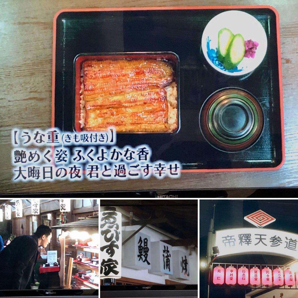 えびすや 柴又 うなぎ・日本料理 ゑびす家