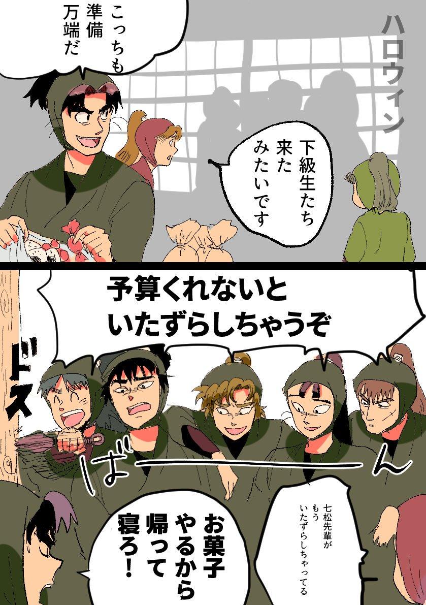 乱 忍 夢 小説 太郎 たま 水軍さぁち