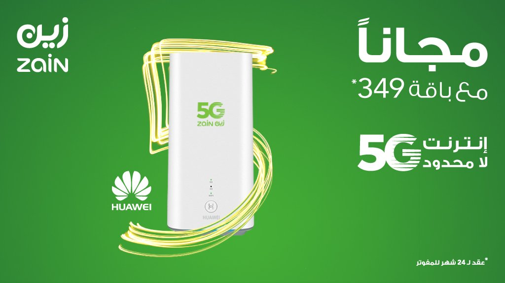 """زين السعودية on Twitter: """"جرب الـ 5G مع أوسع شبكة في المملكة من  #زين_السعودية #عالم_جديد… """""""