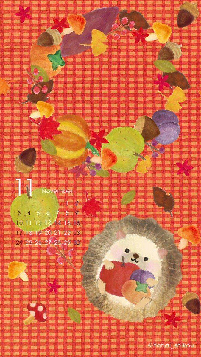 11月の待受カレンダープレゼント♪ ハリネズミを飼っている社員がいるため、今季ごひいきめにされているハリちゃんです。笑 各地では紅葉も見頃になり、行楽シーズン真っ盛り!🍁 #柳井紙工 #柳井紙工株式会社 #11月 #11月カレンダー #待受カレンダー #カレンダー待受 #11月のカレンダー  #ハリネズミ https://t.co/GdCVcCSlIe