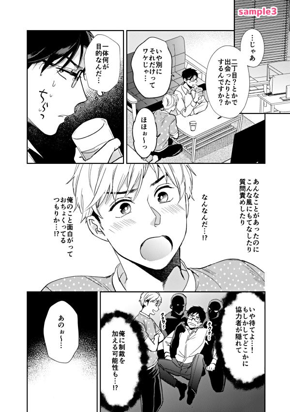 ゲイ 漫画 配信者