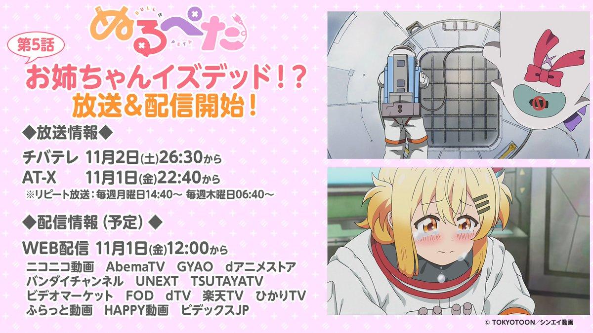 TVアニメ\u0026ゲーム「ぬるぺた」10月4日放送開始 on Twitter