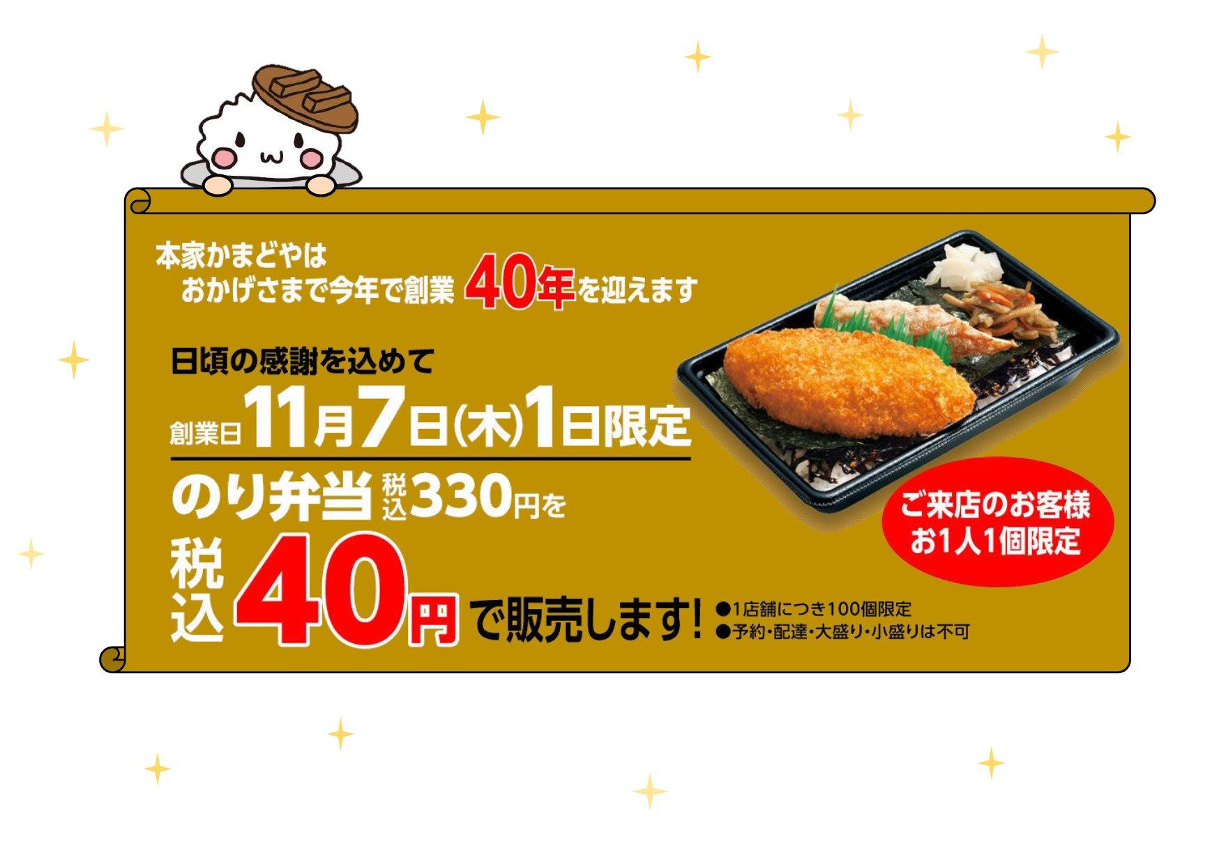 本家かまどや|のり弁が驚愕の40円!!対象店舗や条件は?