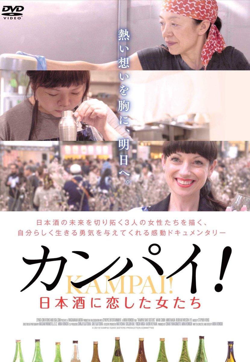 みなさま!!! 嬉しいご報告があります。私が出演のひとりの日本酒のドキュメンタリー映画「カンパイ!日本酒に恋した女たち」のDVD発売が決まりました。発売日は2019年12月3日(火)です。予約販売も開始されましたので、是非チェックしてください。  https://www.amazon.co.jp/%E3%82%AB%E3%83%B3%E3%83%91%E3%82%A4-%E6%97%A5%E6%9C%AC%E9%85%92%E3%81%AB%E6%81%8B%E3%81%97%E3%81%9F%E5%A5%B3%E3%81%9F%E3%81%A1-DVD-%E4%BB%8A%E7%94%B0%E7%BE%8E%E7%A9%82/dp/B07X2M168S…