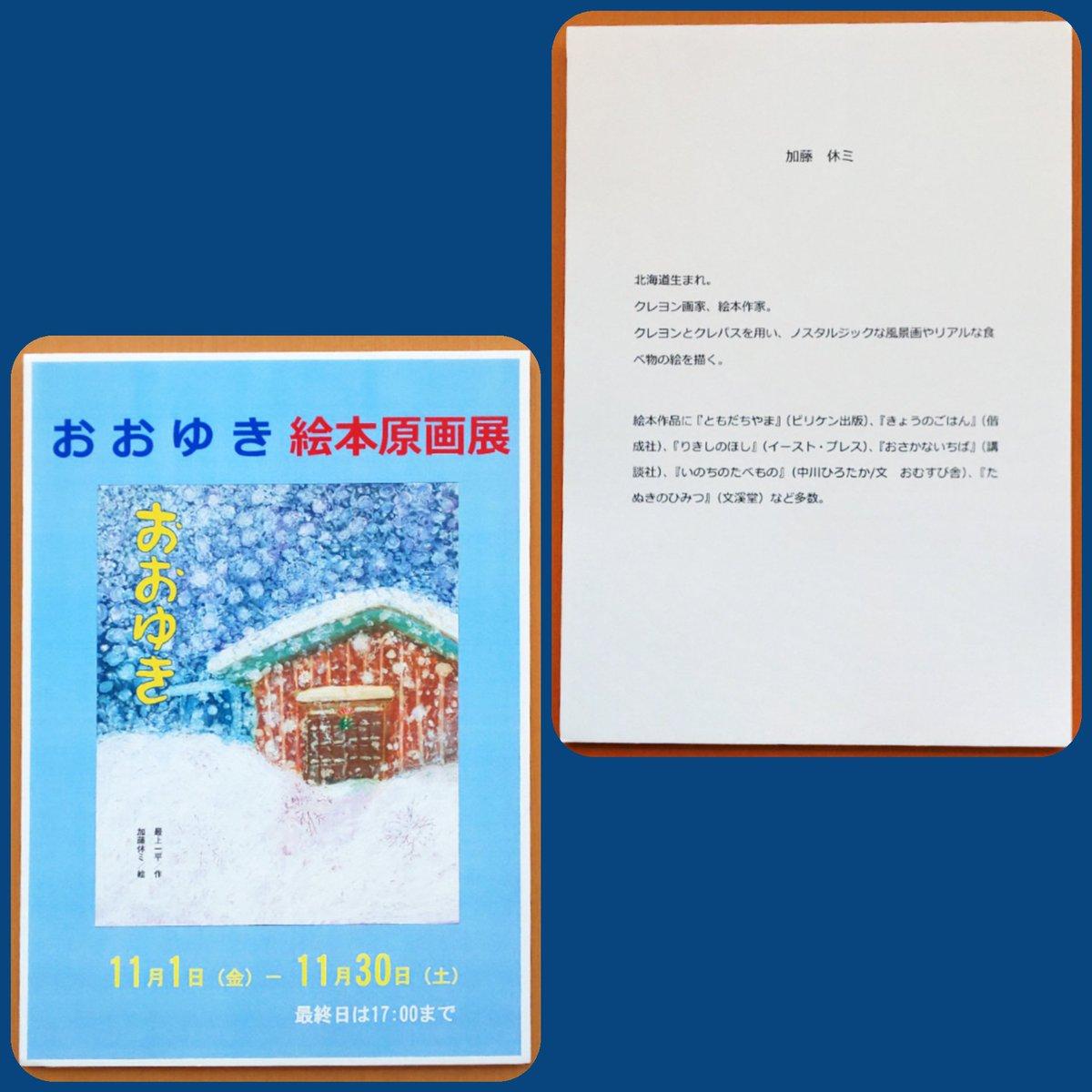 """ジュンク堂書店池袋本店 児童書担当 on Twitter: """"『おおゆき』(すずき ..."""