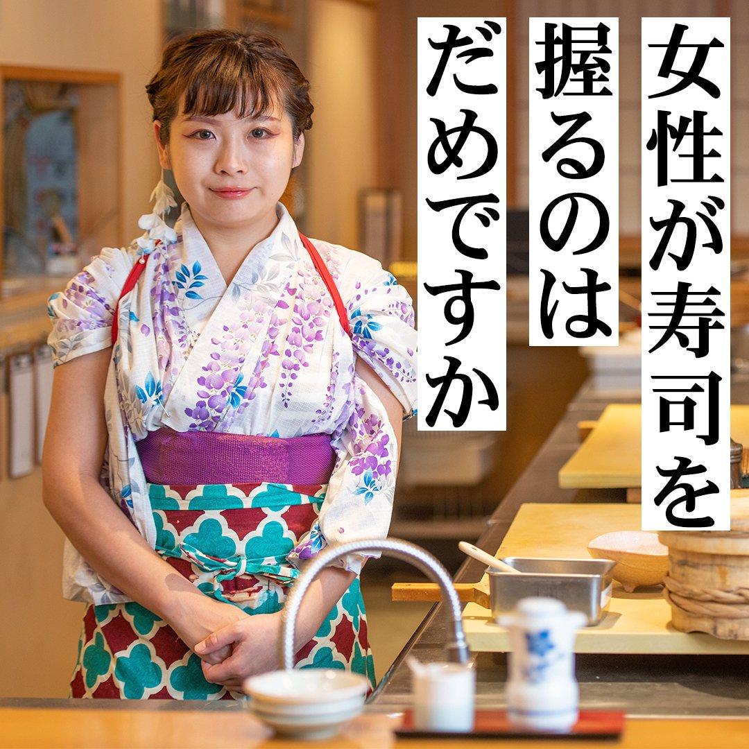 差別や偏見を乗り越え、ある女性が寿司職人を続ける理由 , Togetter