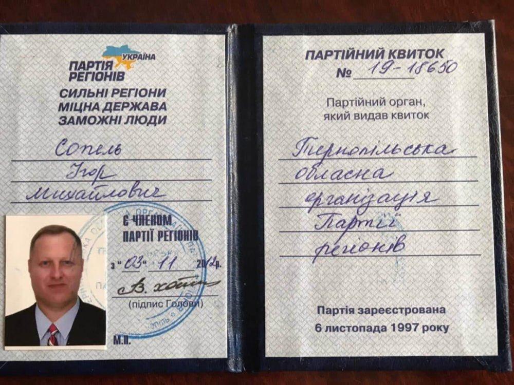 Зеленський представив нового голову Тернопільської ОДА Сопеля - Цензор.НЕТ 4954