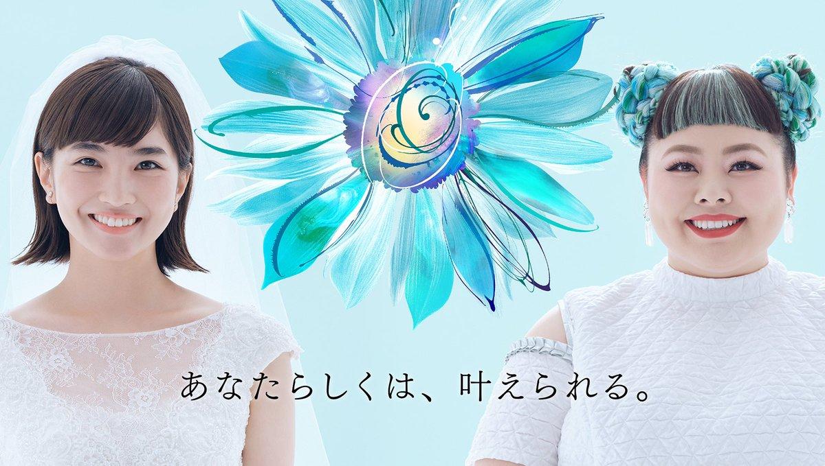 test ツイッターメディア - Hanayume(ハナユメ)のTVCM、 広告に渡辺直美さんと出演させていただいています😊 はじめてのウエディングドレス、とても幸せな撮影でした…🍑 ぜひテレビなどで見つけてください☺️  https://t.co/kmQLYDzkdb  #hanayume #ハナユメ https://t.co/cm9TCE6tV1