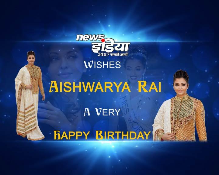 #HappyBirthdayAishwarya जन्मदिन के ये ख़ास लम्हें मुबारक,आँखों में बसे नए ख्वाब मुबारक, जिंदगी जो लेकर आई है आपके लिए आज, वो तमाम खुशियों की हसीन सौगात मुबारक!!आपको जन्मदिन की हार्दिक शुभकामनाएं!  #AishwaryaRaiBachchan   #indianactresses #newsindia #Newsindia24x7 #newsindialivepic.twitter.com/lmeuxcFg3L