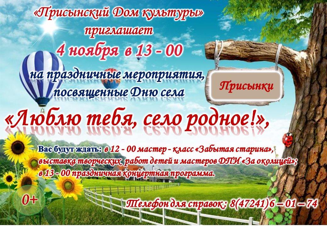 Поздравления на празднование дня села