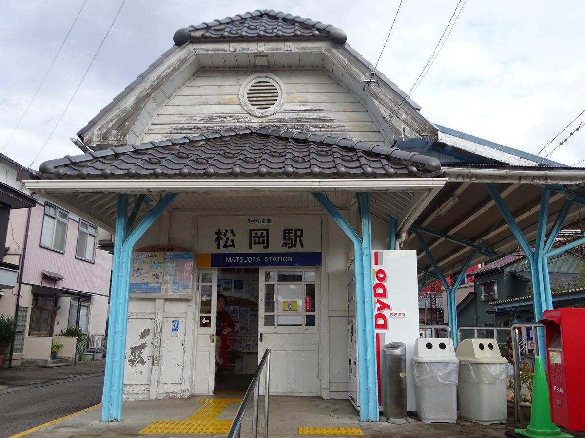 松岡駅 хаштаг в Twitter