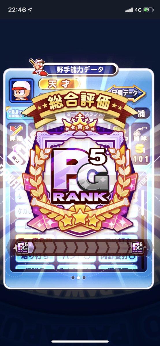 査定 野手 パワプロ アプリ