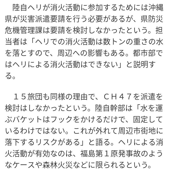 @kt5375 @Sankei_news 自衛隊側が、「リスクが高い」として派遣を検討しなかったと書いてます。まず中身…読みましょう