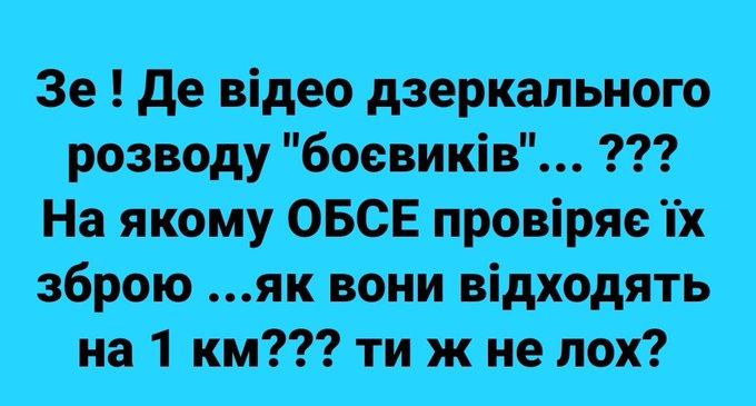 После разведения сил на участке Богдановка-Петровское не будет угрозы населенным пунктам, - Кравченко - Цензор.НЕТ 923