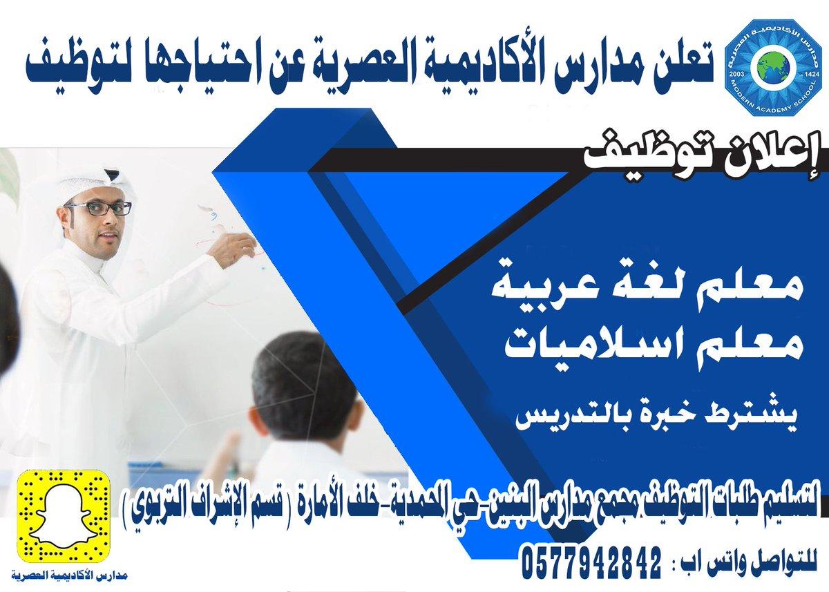 مطلوب فى #مدارس_الأكاديمية_العصرية   - معلم لغة عربية  - معلم اسلاميات   #وظائف_تعليمية #حفرالباطن #وظائف @SchoolsModern