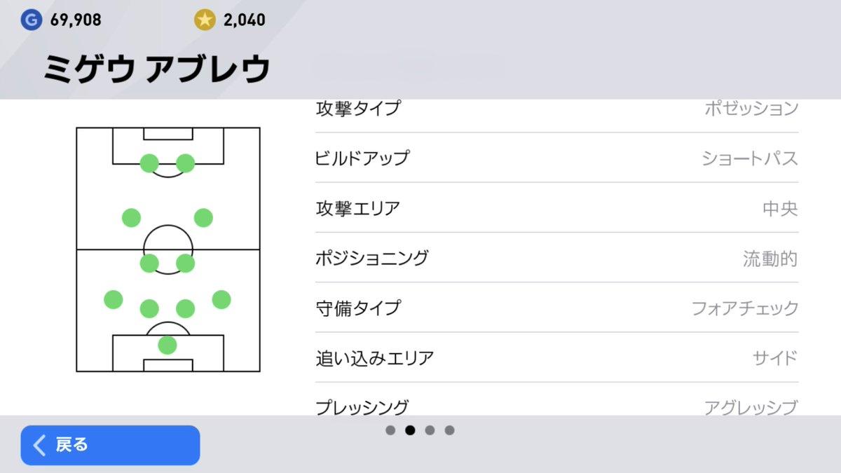 ウイイレ アプリ 2020 最強 監督