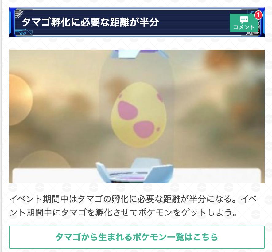 卵から生まれるポケモン