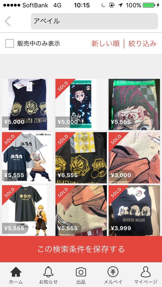 アベイルの鬼滅の刃のコラボ商品がメルカリで転売されている画像