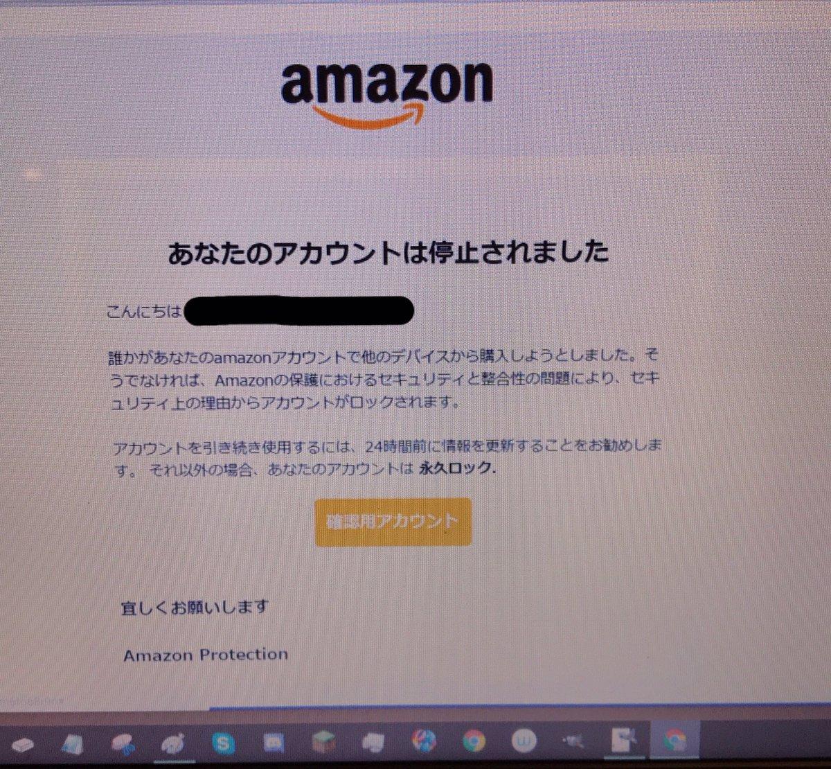 PCにAmazonからアカウント停止のメールきてさ、「確認用アカウント」ってとこ進んでみたら住所とか入力する欄があって、しかもクレジットカード登録させる欄もあっては?と思ってAmazonからログインしたら普通にログインできた。これ詐欺メールやな…(っぶねー!)