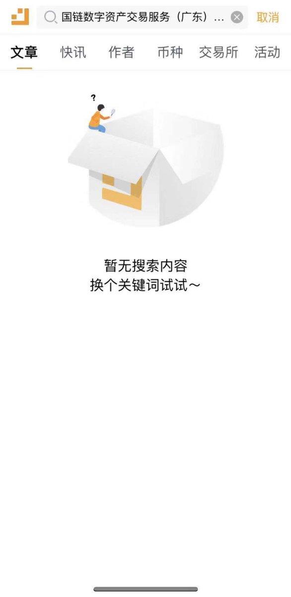 「中国で仮想通貨取引所合法化」についてですがフェイクの可能性が極めて高いです。中国にて大手メディア(ブロックチェーン含む)の金色財経、链得得、火星財経、weibo、百度 全てで合法化された取引所として噂の会社名「国链数字资产交易服务(广东)有限公司」 を調べましたが何も出てこず。
