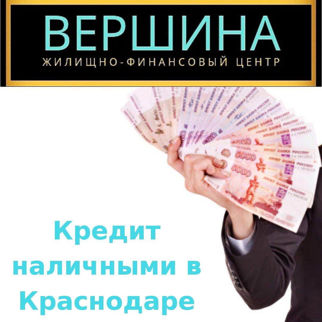 займы красноярск наличными срочно адреса