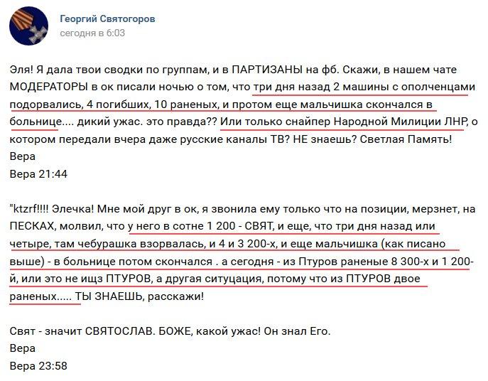 Двое украинских воинов ранены, за сутки наемники РФ 15 раз обстреляли позиции ВСУ, - штаб - Цензор.НЕТ 4306
