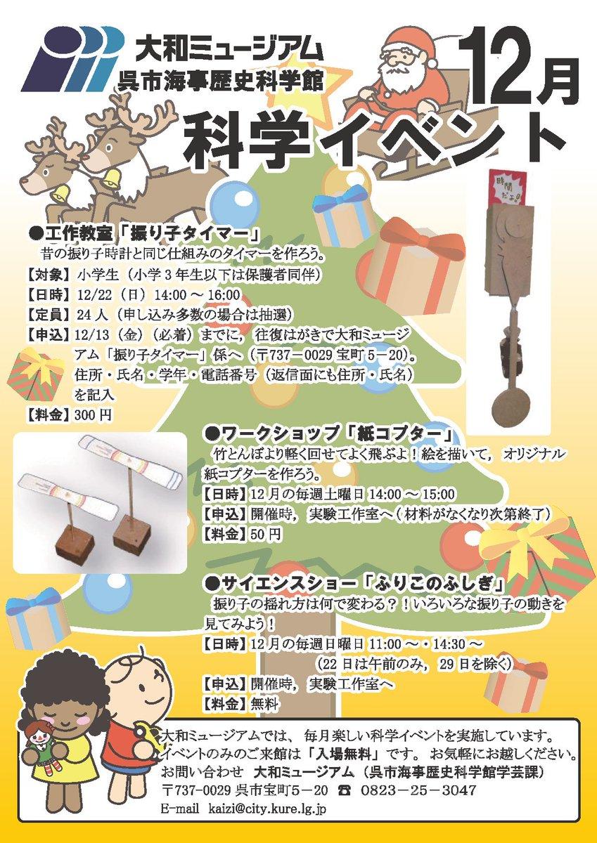 大和 ミュージアム イベント