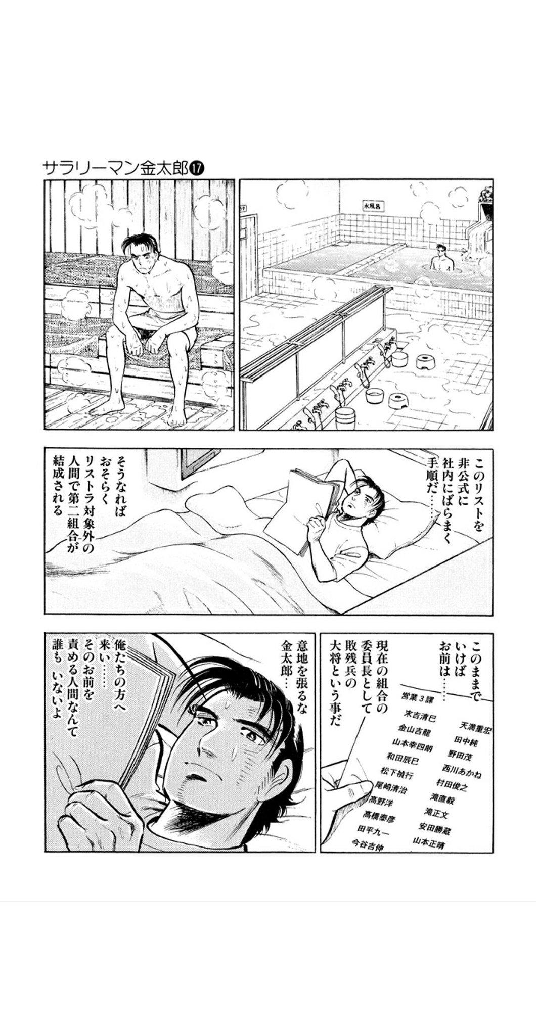 金 無料 サラリーマン 太郎