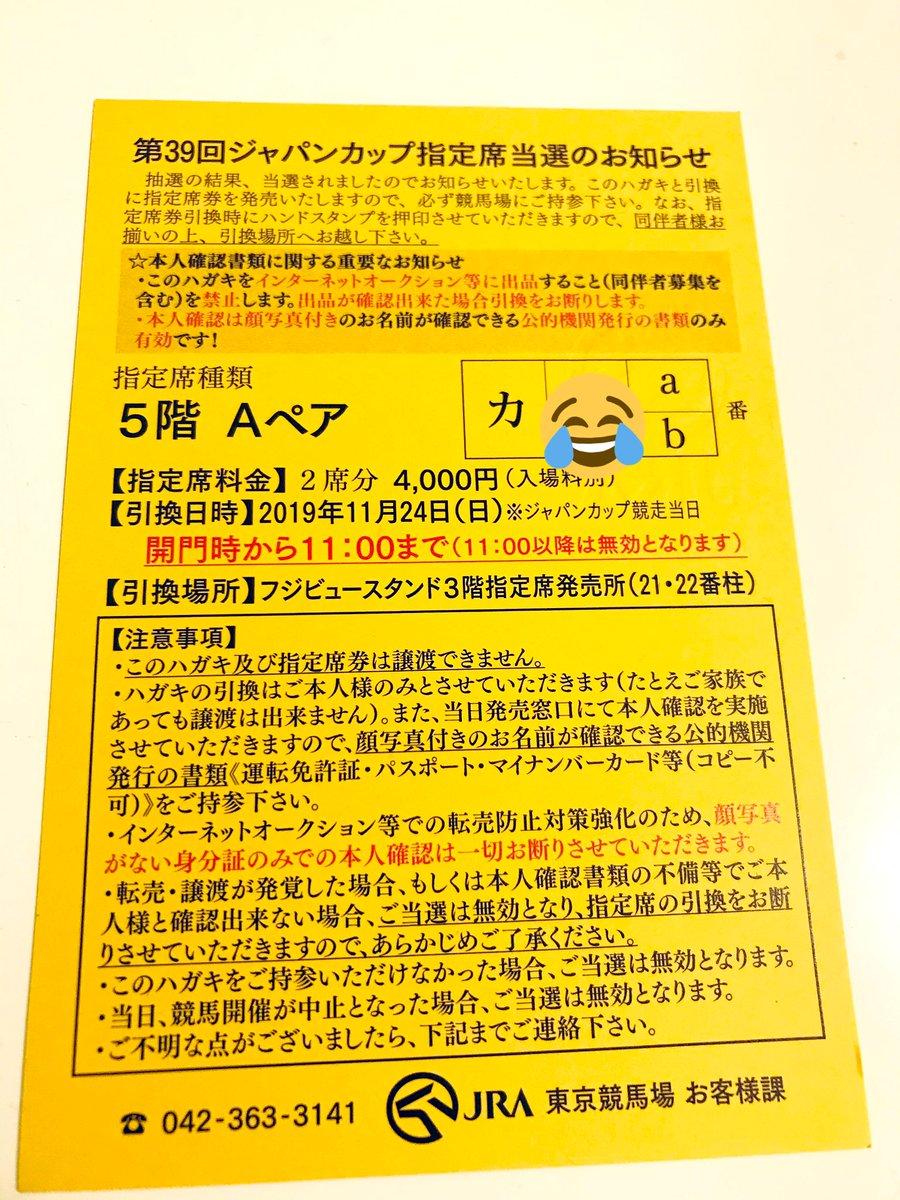 指定 席 カップ ジャパン