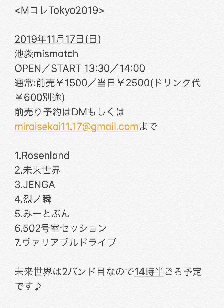 未来世界 (@mirai_sekai_) | Twitter