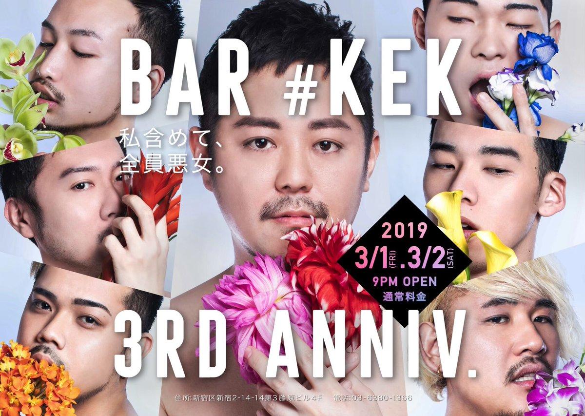 【Photo】  2019.3/1(fri)-3/2(sat) KEK 3rd Anniversary Party @bar_kek   #design #photo #photoshooting  #beautyphoto #posterdesign #flyerdesign #2chomepic.twitter.com/9BCIsLfTd2