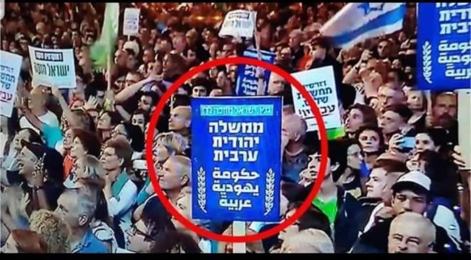 עצרת זכרון ליצחק רבין? תחשבו שוב. עצרת פוליטית לחיסולה של המדינה היהודית. תיקנתי לכם.