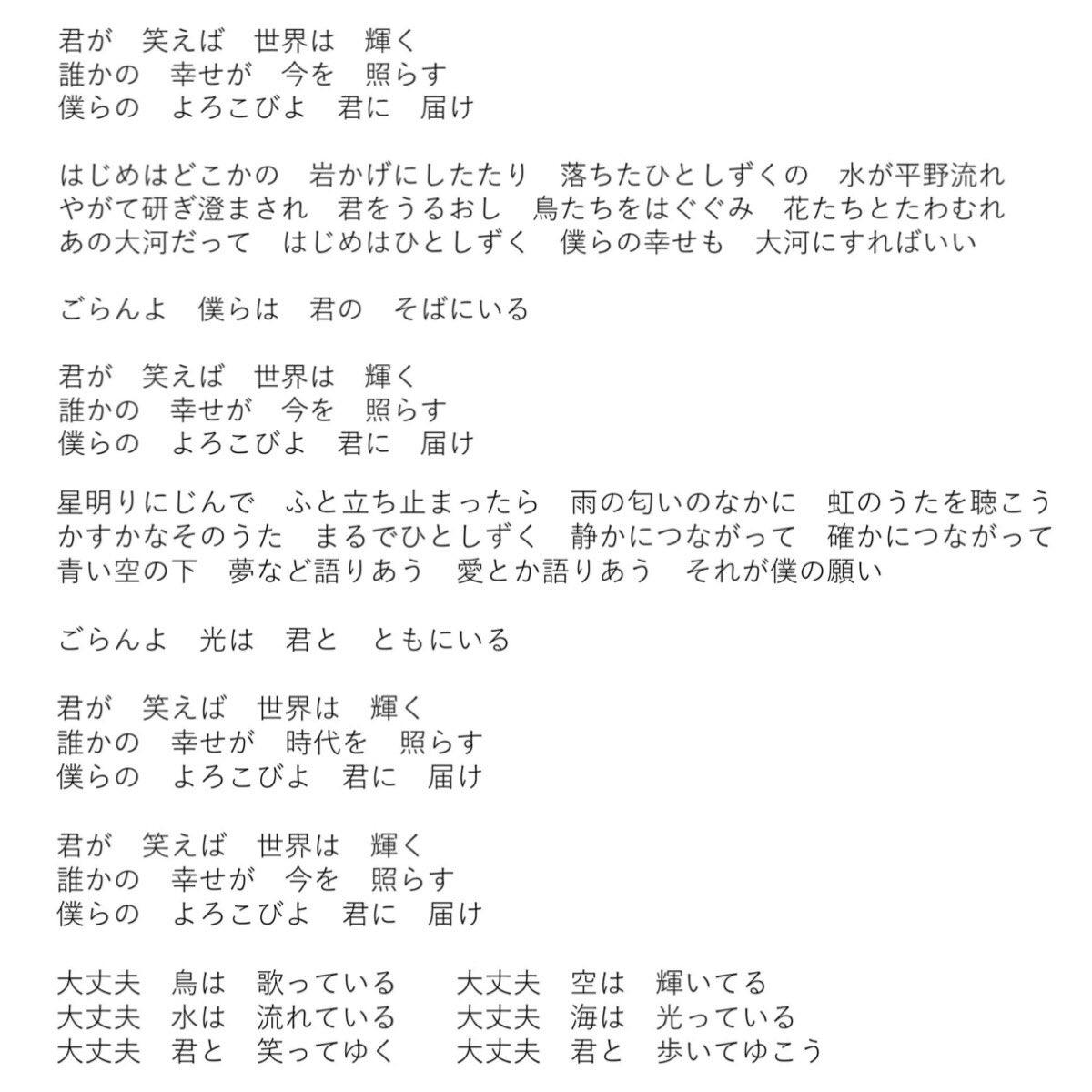 歌詞 奉祝 曲