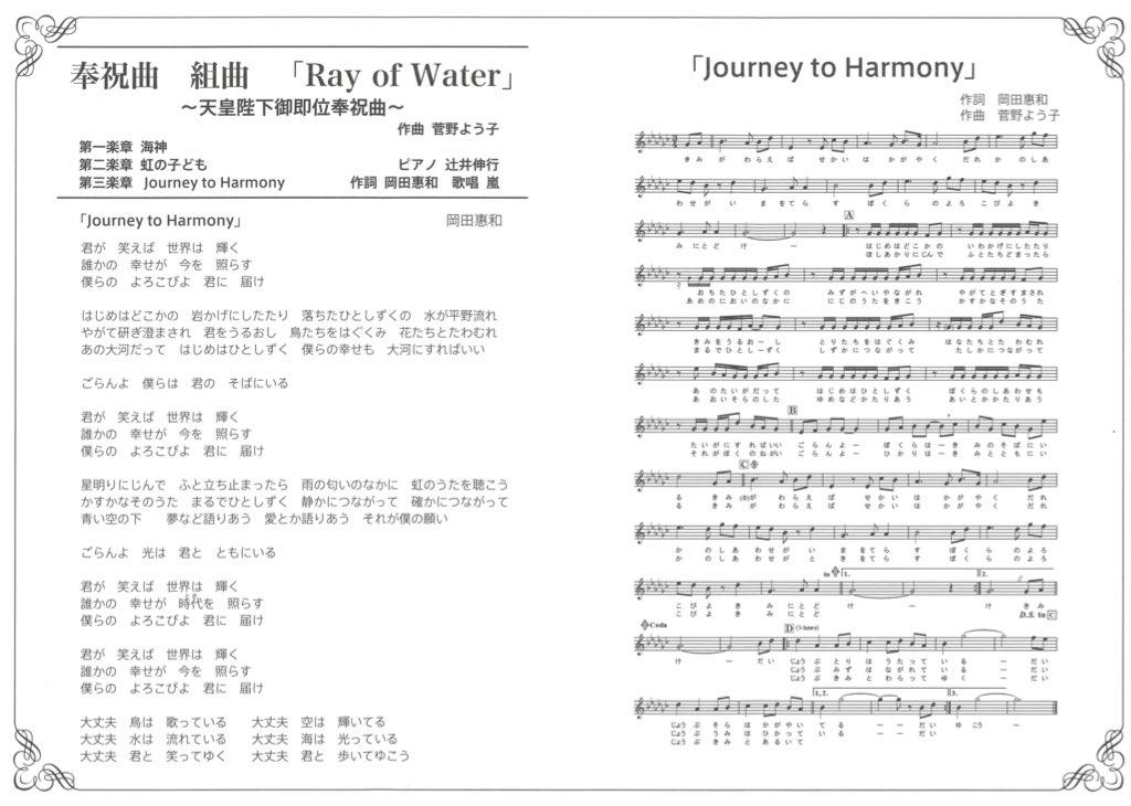 レイ オブ ウォーター 歌詞 歌詞♪ 奉祝曲『Ray of Water』レイオブウォーター