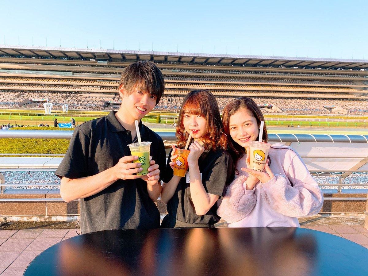 昨日は東京競馬場にタピオカの販売を手伝いに行きました!とてもいい天気で競馬日和でした🏇青空の下、芝に囲まれて飲むタピオカは最高ですよ😆皆さんも実際の競馬場に足を運んでみてくださいね✨#タピ活 #タピ馬 #東京競馬場