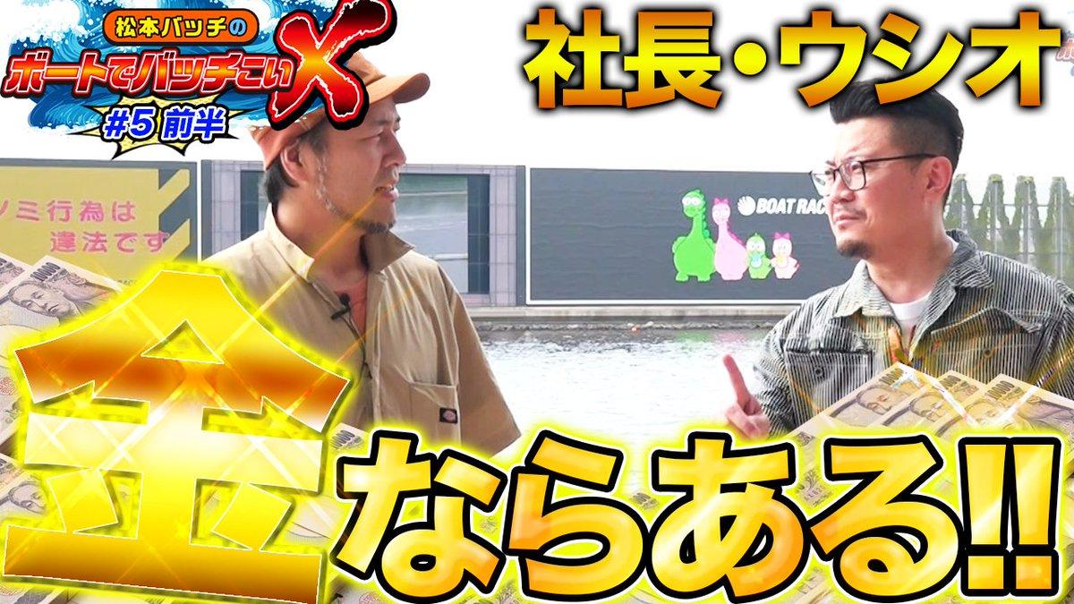バッチ ボート 松本