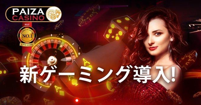 業界最大級のゲームラインナップを誇るPAIZA CASINOへ新たに4社参入❗️WM Live🏬Golden Hero🏢Push Gaming🏬GG Gaming🏢🎉🎉🎉入金最速反映💸出金制限無し💴スマホにも対応📱仮想通貨の入金ですぐに遊べるパイザカジノ🎰 #カジノ #ギャンブル #paizacasino