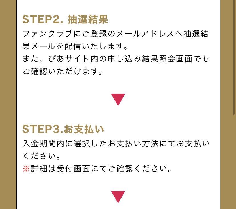 チケット ぴあ 嵐 ライブ ビュー イング