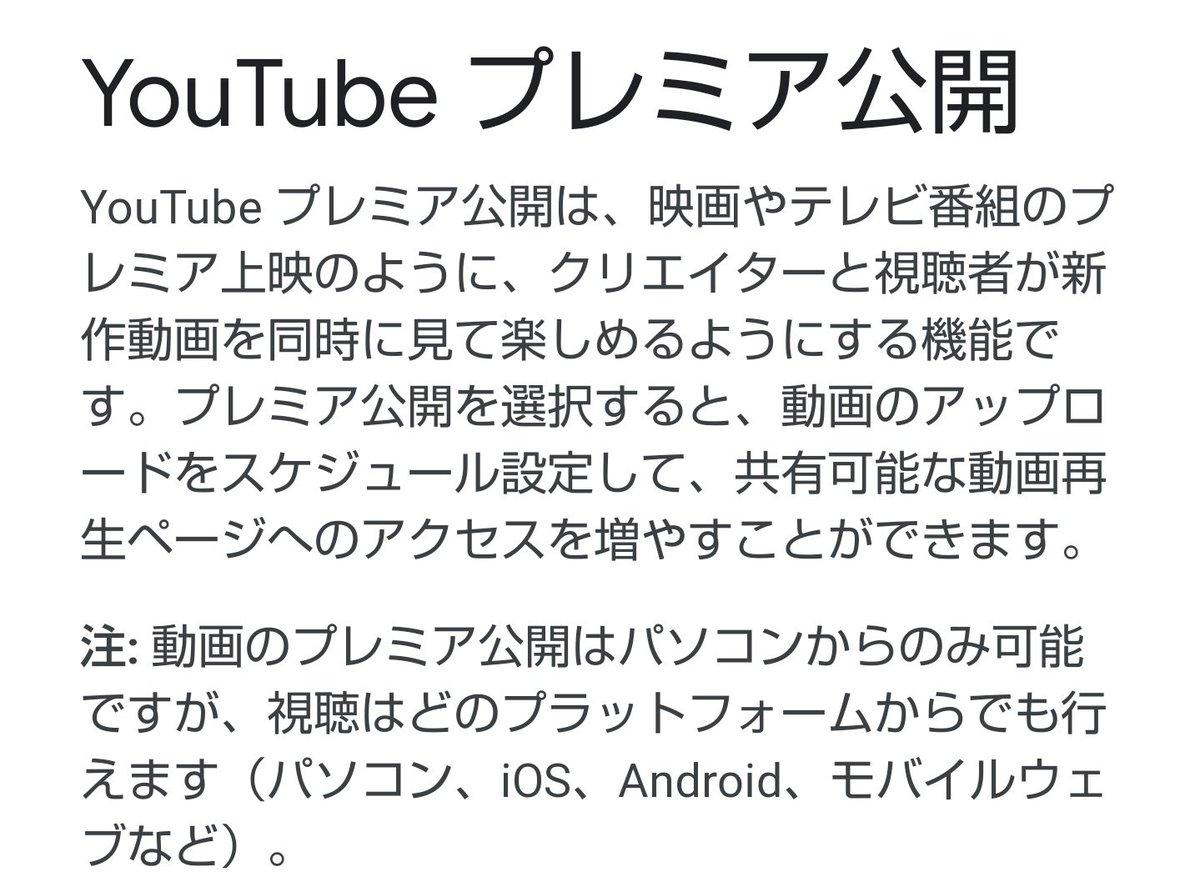 プレミアム 公開 youtube YouTubeプレミア公開とは?やり方や機能をかんたん解説│ライブトレンド