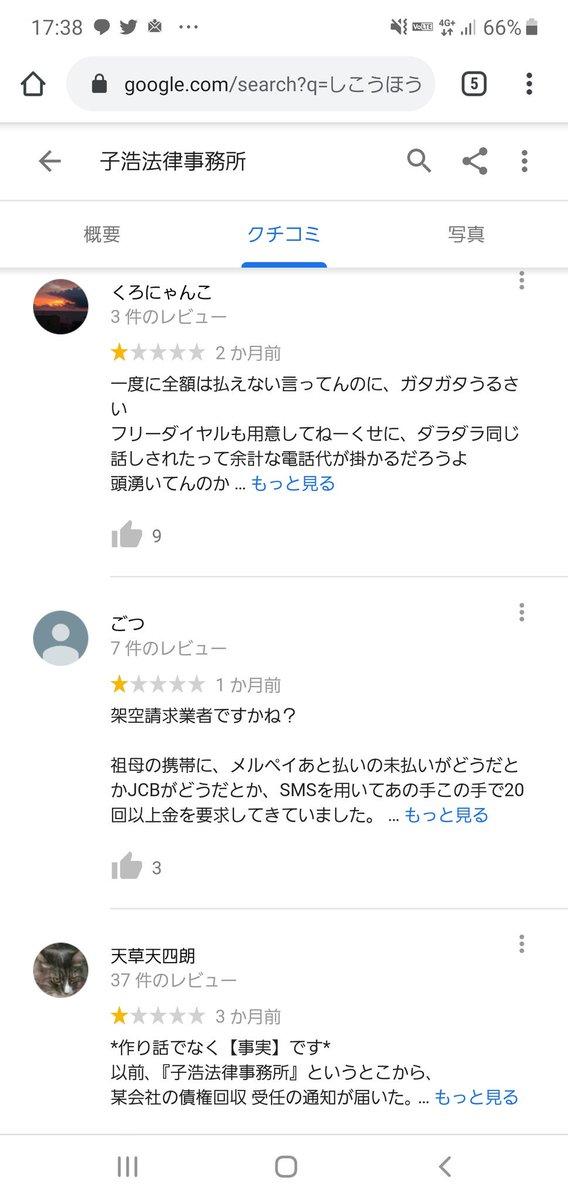 余命三年時事日記 ミラーサイト