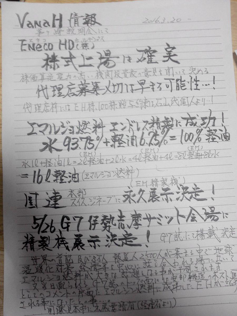 会社 エネコ インベストメント 株式