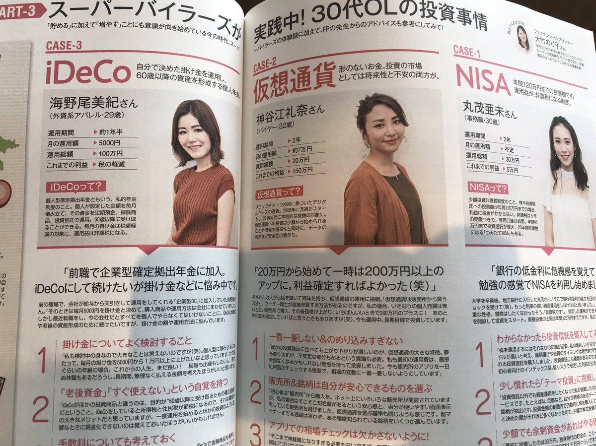 女性ファッション誌に仮想通貨君が登場。