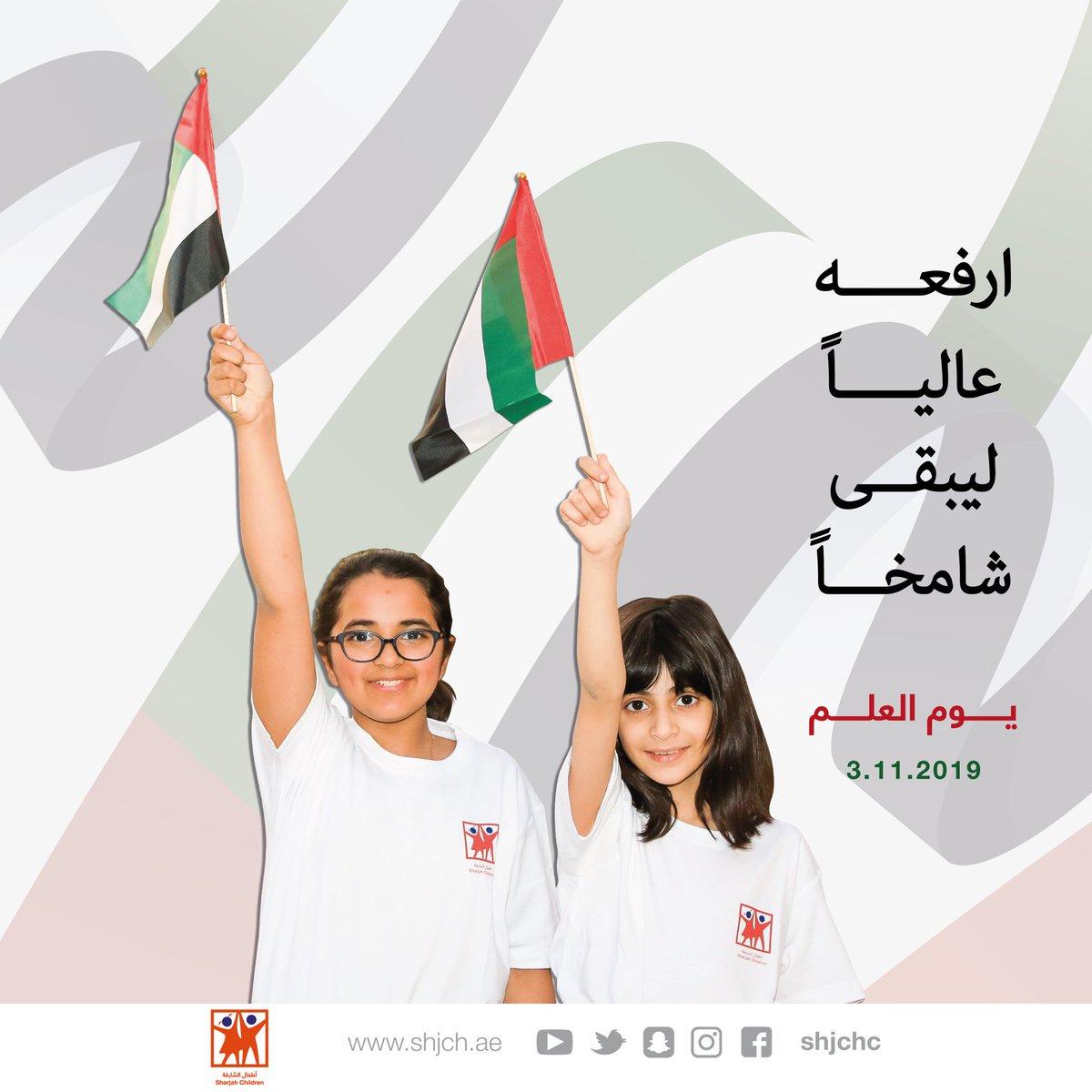 #يوم_العلم_الإماراتي  #إرفعه_عالياً_ليبقى_شامخاً #يوم_العلم  #UAEFlagDay #FlagDay #3Nov @RQSharjah  #rqsharjah  #rubuqarn  #ربع_قرن  #ربع_قرن_الشارقة #الشارقة #الإمارات #sharjah #uae  🇦🇪 https://t.co/jeNFfrL8o5